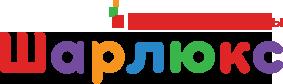 Шарлюкс - студия организации праздников и доставки воздушных шаров